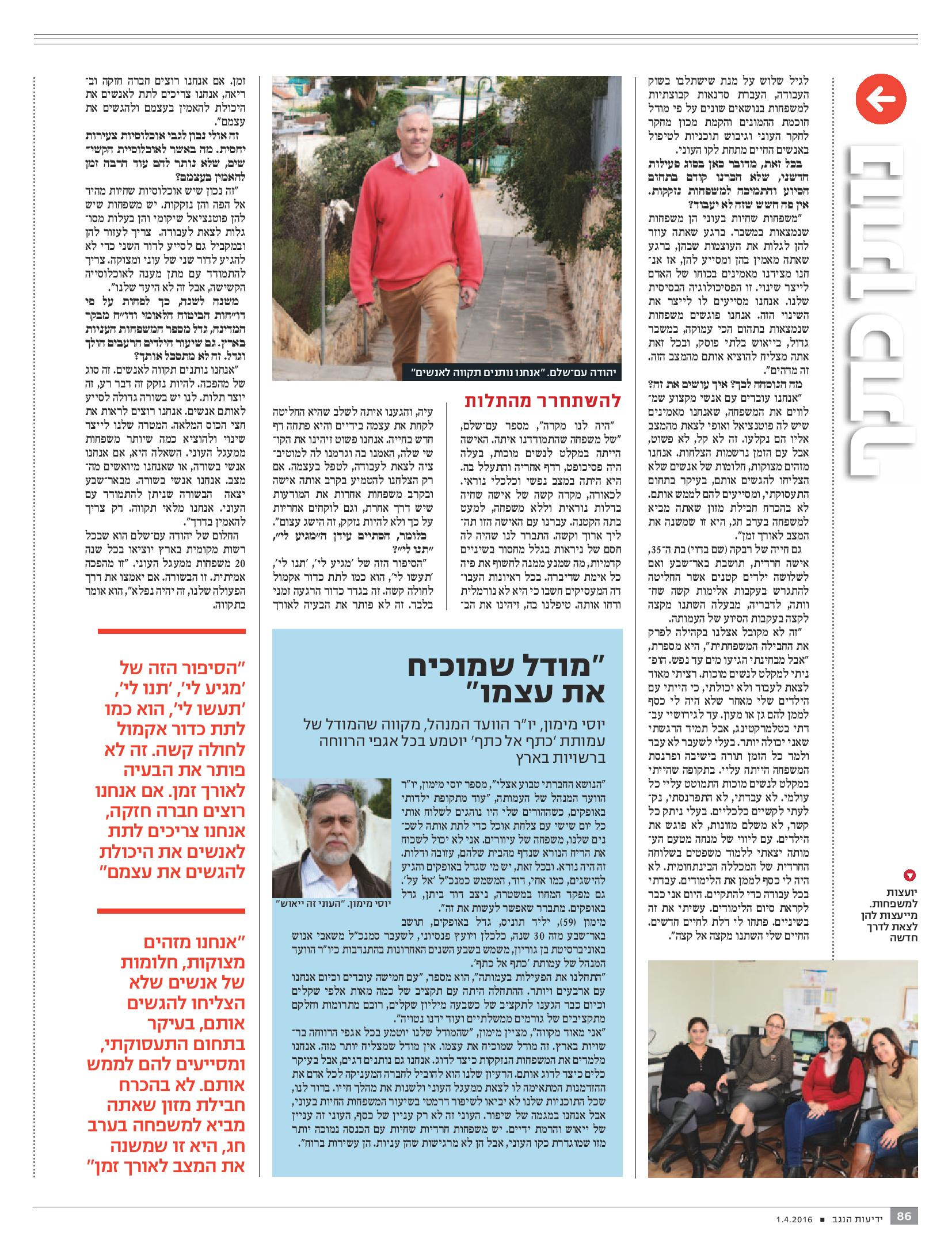 katef_article_page_3